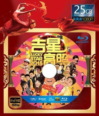 【藍光電影】吉星高照 2015 Lucky Star(2015) 67-024