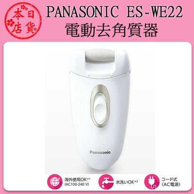 ❀日貨本店❀[預購] Panasonic 國際牌 ES-WE22 電動去角質機