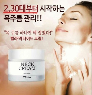 韓國 VELLA NECK CREAM 熨斗頸霜 50ml 【現貨】