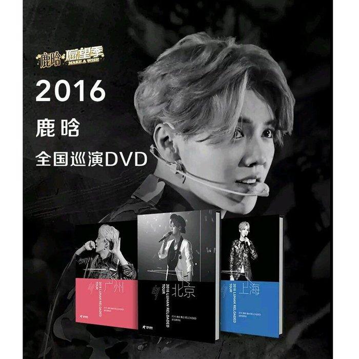 預購/限量版鹿晗親筆簽名2016年RELOADED巡迴演唱會重啟廣州站DVD