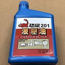 恐龍 液壓油 恐龍 201 液壓油 1L HLP AW68 液壓油