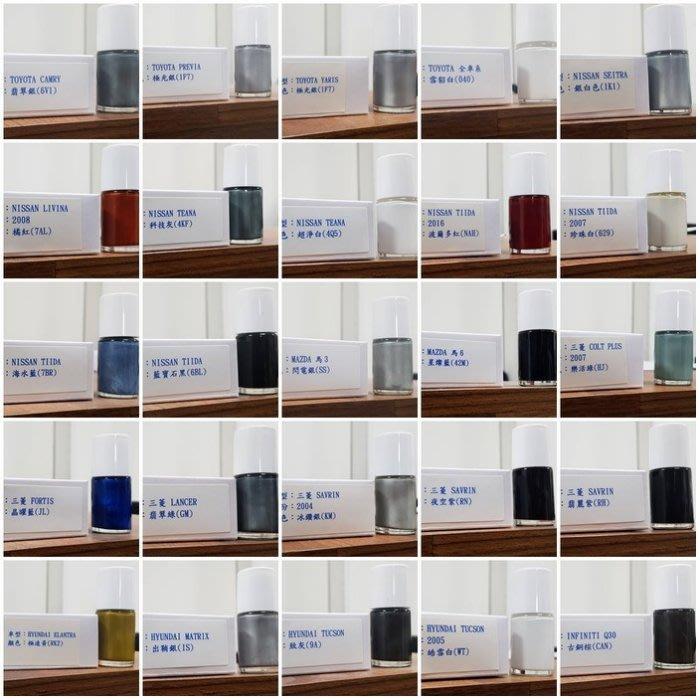 <名晟鈑烤>艾仕得Cromax原廠配方點漆筆.補漆筆 INFINITI FX35 顏色:曜金黑(GAC)