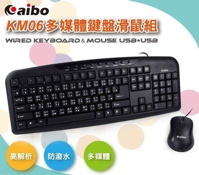 ☆台南PQS☆aibo KM06 USB多媒體有線鍵盤滑鼠組 104鍵標準鍵盤 9個多媒體控制快捷鍵