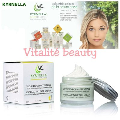 Kyrnella Exfoliating Cream With Immortelle Essential Oil蠟菊精華油去角質乳霜Mask美白清潔亮澤煥膚淡斑