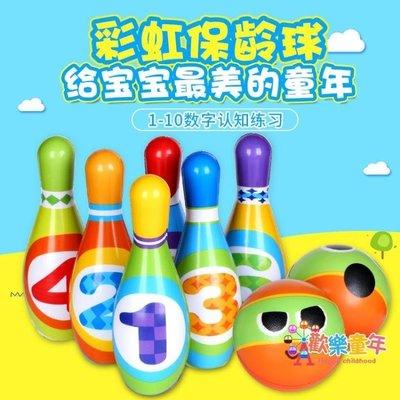 pu實心兒童保齡球玩具套裝室內特大號幼兒園寶寶球類親子運動玩具