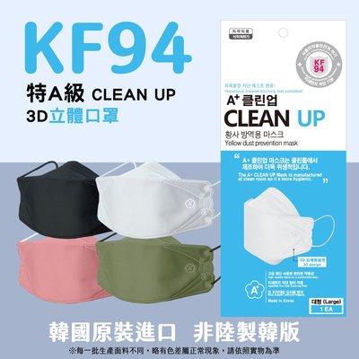 美國FDA認證 正韓 韓國原裝進口  非醫療  A+cleanup KF94 3D 口罩 成人款 單片裝 50入/盒裝