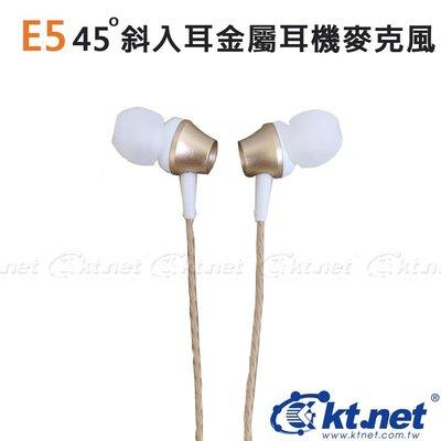 ~協明~ KTNET E5 45度斜入耳式金屬耳機麥克風 - 相容蘋果安卓系統智慧型手機/平板