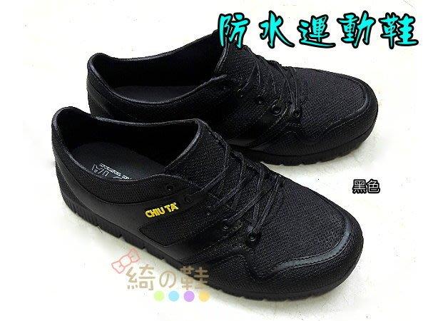 ☆ 綺的鞋鋪子 ☆ 久大 689 防水運動鞋  防水 耐油 止滑  廚房工作鞋 廚師鞋 塑膠鞋 雨鞋