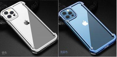 KINGCASE (現貨) iPhone12 Pro Max 6.7吋 金屬鋁合金邊框 手機套保護殼邊框殼