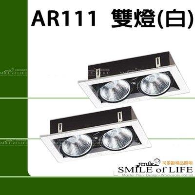 AR~111~雙燈 白框  燈具不含光源~LED或傳統AR111 ~ 360 ~司麥歐LED 照明