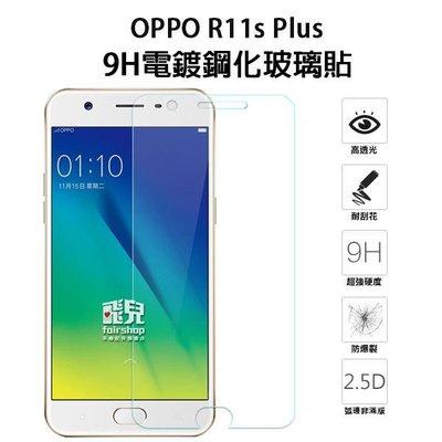 【飛兒】防爆防刮!OPPO R11s Plus 9H電鍍鋼化膜 正面 玻璃貼 亮面 2.5D 9h 鋼化玻璃貼 222