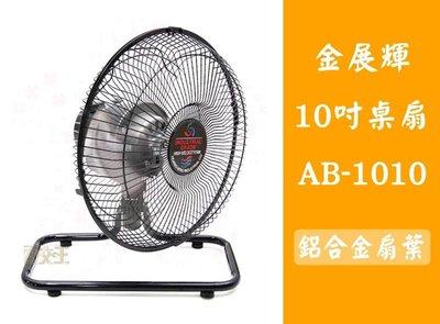 金展輝 復古 10吋 電扇 工業立扇 台灣製 金屬鋁葉片 馬達不發熱 AB-1010 台南市