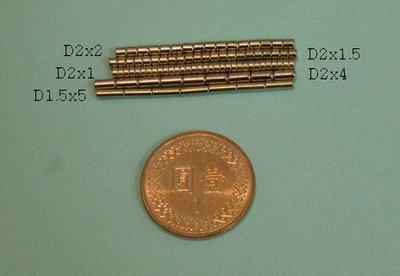 買200個380元/  各種玩具改裝用釹鐵錋強力磁鐵直徑2mm厚度1mm