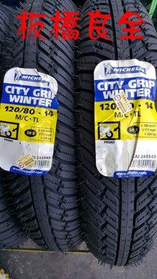 板橋良全 米其林 MICHELIN 新胎紋上市City Grip WINTER 120/80-14 $2600元 含氮氣