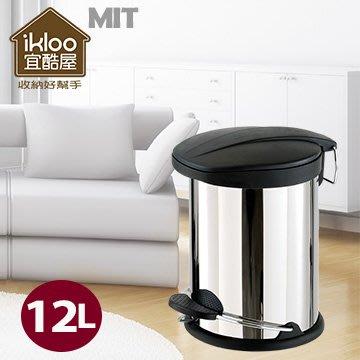 特價可刷卡【ikloo】不鏽鋼腳踏垃圾桶-12L(台灣製造) /密合式桶蓋/優雅腳踏式垃圾桶/回收桶/不銹鋼