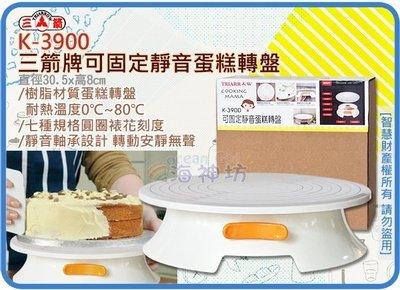 海神坊=K-3900 12吋 三箭牌可固定靜音蛋糕轉盤 305mm 防滑噴漆手轉台 花台 裱花轉檯 10入3500元免運