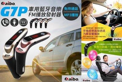 車資樂㊣汽車用品【G7P】aibo 車用藍牙音樂FM播放發射器(免持通話/USB充電及播放/SD卡播放/AUX-IN)