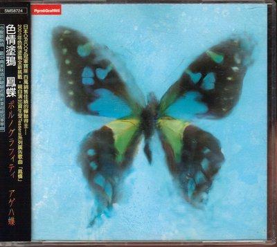 色情塗鴉 PORNO GRAFFITTI  / 鳳蝶  CD+側標