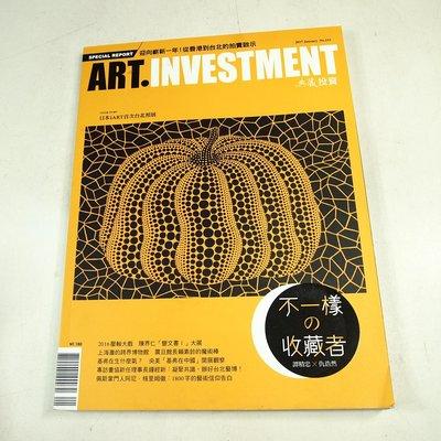 【懶得出門二手書】《ART.INVESTMENT 典藏投資111》不一樣的收藏者 譚精忠 仇浩然│八成新(21Z11)