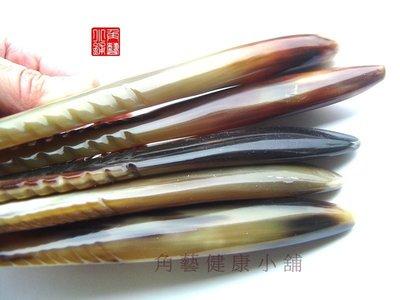 【角藝健康小舖】精品黃犛牛角梳 特厚牛角尖梳 粗齒按摩梳 麻花梳背 美麗花紋 18~20cm 實物圖選梳~FD19W