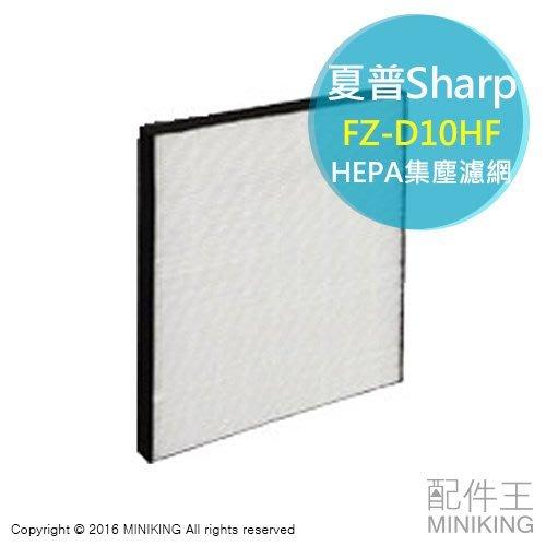 ~ 王~夏普 SHARP FZ~D10HF HEPA 集塵 除濕機 濾網  CV~EF12