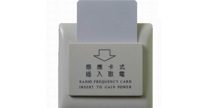 白色任意卡 ,插卡取電開關(3V/5V/12V/24V/110V/220)