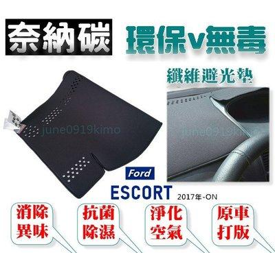 奈納碳 竹炭避光墊 FORD ESCORT 抗菌/除臭/除濕 ESCAPE TIERRA VIOS CHR 竹碳避光墊