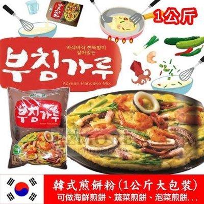 非吃不可【N100505】韓國 韓式煎餅粉 1kg 煎餅粉 韓式料理 自己動手做 韓式煎餅
