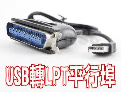 新竹【超人3C】WIN7/8 USB to LPT 轉換頭 印表機 IEEE-1284 0000437@3D2