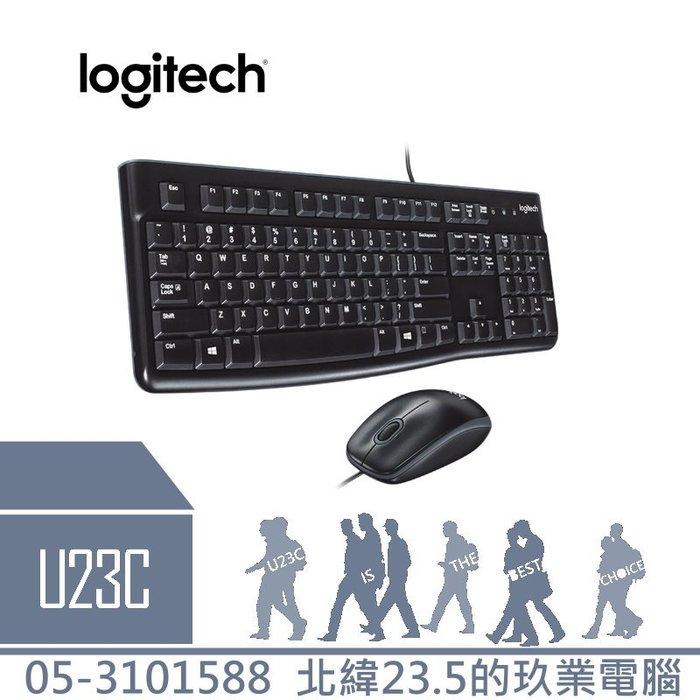【嘉義U23C 含稅附發票】羅技 Logitech MK120 有線鍵盤滑鼠組