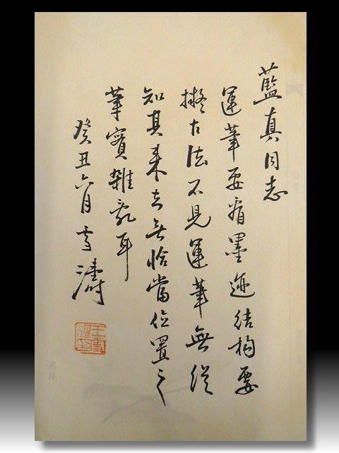 【 金王記拍寶網 】S1078  中國近代名家 王雪濤款 水墨印刷書信書法一張 罕見 稀少