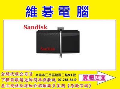 【高雄維碁電腦】SanDisk SDDD2 256G Ultra USB3.0 雙用隨身碟 256GB OTG 高雄市