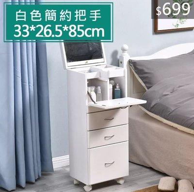 (訂貨價:$699up)有轆儲物化妝櫃 (33cm寬 |  40cm寬 | 50cm寬)高款梳妝桌 化妝鏡 儲物鏡櫃 Make-Up Mirror Desk