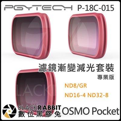 數位黑膠兔【 PGYTECH OSMO Pocket P-18C-015 濾鏡漸變減光套裝 漸層鏡 漸變鏡 專業版】