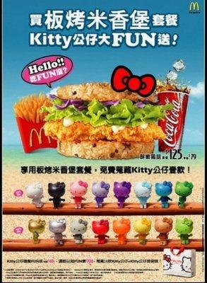 絕版 麥當勞 Robot Kitty 積木公仔 機器人 全16款 扭蛋 盒玩 食玩