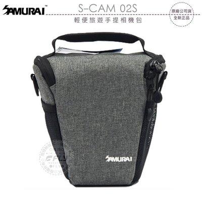 《飛翔無線3C》SAMURAI 新武士 S-CAM 02S 輕便旅遊手提相機包│公司貨│攝影收納袋 出遊攜帶包