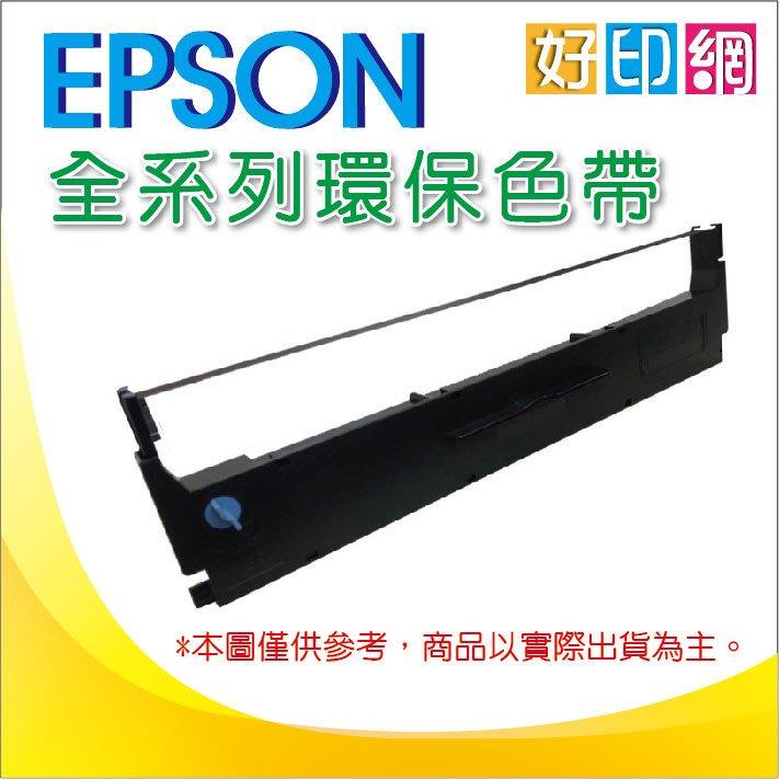 【好印網】【3捲組合】EPSON 環保色帶 S015540 適用:2070/2170/2080/2190
