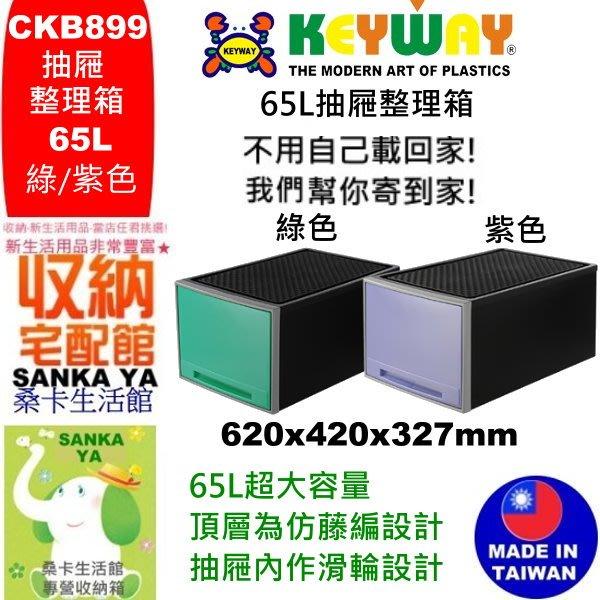 「桑卡」全台滿千免運不含偏遠地區/CKB899 65L抽屜整理箱/置物櫃/學校必備/收納箱/CKB-899