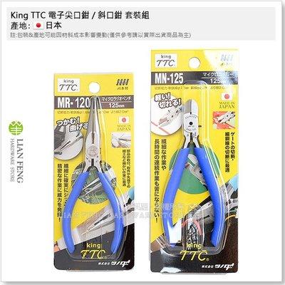 【工具屋】*含稅* King TTC 電子尖口鉗 MR-120 / 斜口鉗 MN-125 套裝組 尖嘴鉗 電子鉗 日本製