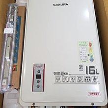 16公升【三大品牌 價格相同 舊換新 含安裝】櫻花牌 林內牌 莊頭北 16L 數位恆溫 強制排氣 熱水器