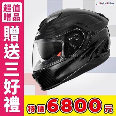 《安全騎士》ZEUS 瑞獅 ZS1600 碳纖維 Carbon 全罩 安全帽 送M2R雨衣+SOL手套+原廠鏡片/可折價
