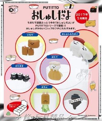 ✤ 修a玩具精品 ✤ ☾精緻盒玩☽ 日本 正版 超可愛 壽司 杯緣子 一中盒8入 含隱藏 不要吃我QQ