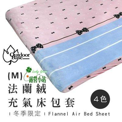 露營小站~【26244】Outdoorbase 歡樂時光充氣床-法蘭絨床包冬季限定.適用所有M號(四色可選)