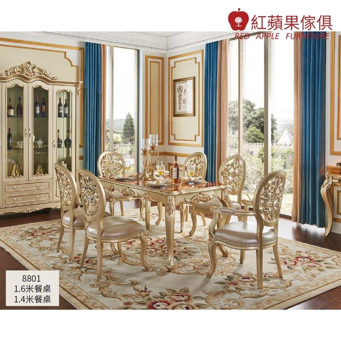 [紅蘋果傢俱]HXW-8801 1.4/1.6長餐桌(另售餐椅 歐式餐桌 法式餐桌 大理石餐桌
