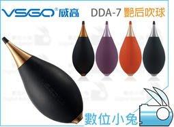 數位小兔【VSGO 威高 DDA-7 豔后吹球】吹球 空氣球 吹塵球 強力吹球 相機 單眼 清潔 鏡頭 DDA7 保護鏡