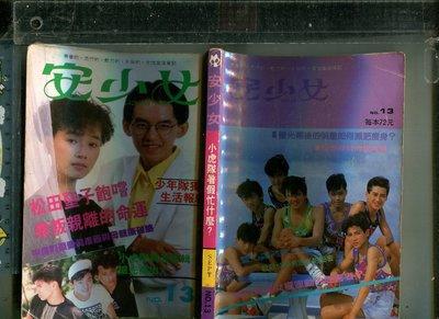 安少女 13 封面:黃子佼.憂憂  封底:光 GENI  1989.9