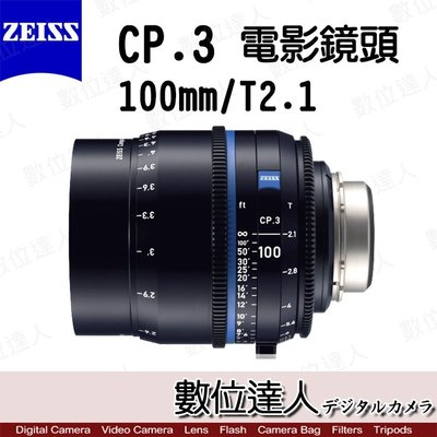 預購【數位達人】公司貨 ZEISS CP.3 100mm T2.1 CF PL/Feet / 蔡司 電影鏡