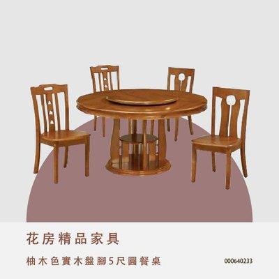 柚木色實木盤腳5尺圓餐桌 餐椅 吃飯桌 會議桌 台中新家具批發 000640233