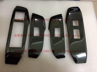 LEXUS NX200 NX300 NX300H  NX200T 扶手飾板 黑鈦款