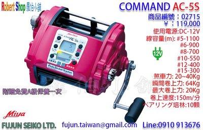 【羅伯小舖】電動捲線器 Miya AC-5S (12V)